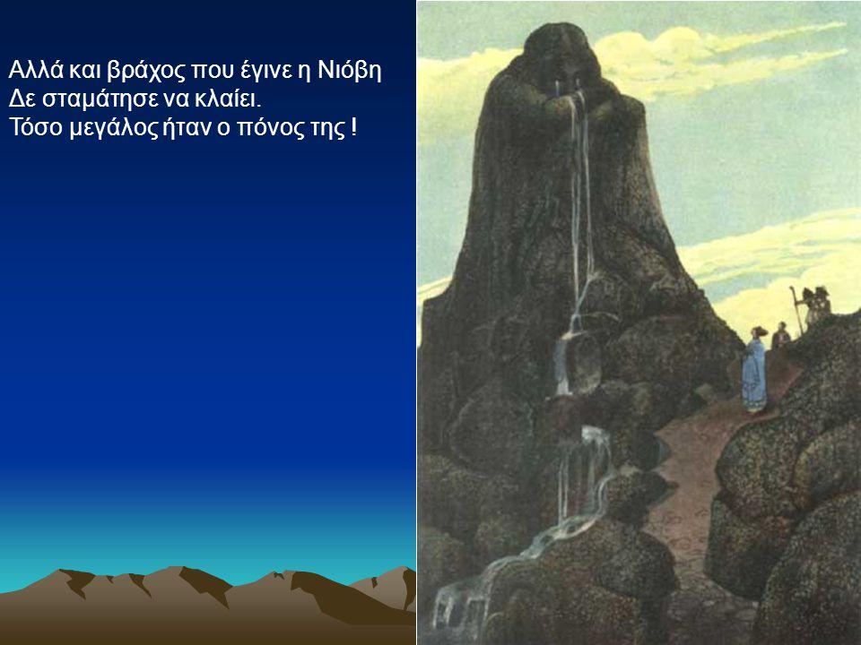 Αλλά και βράχος που έγινε η Νιόβη
