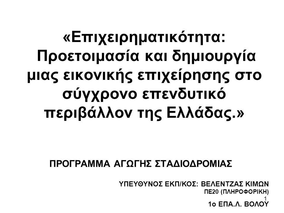 ΠΡΟΓΡΑΜΜΑ ΑΓΩΓΗΣ ΣΤΑΔΙΟΔΡΟΜΙΑΣ