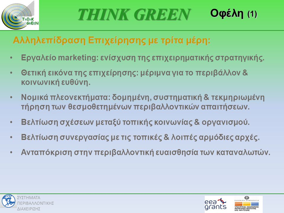 THINK GREEN Οφέλη (1) Αλληλεπίδραση Επιχείρησης με τρίτα μέρη: