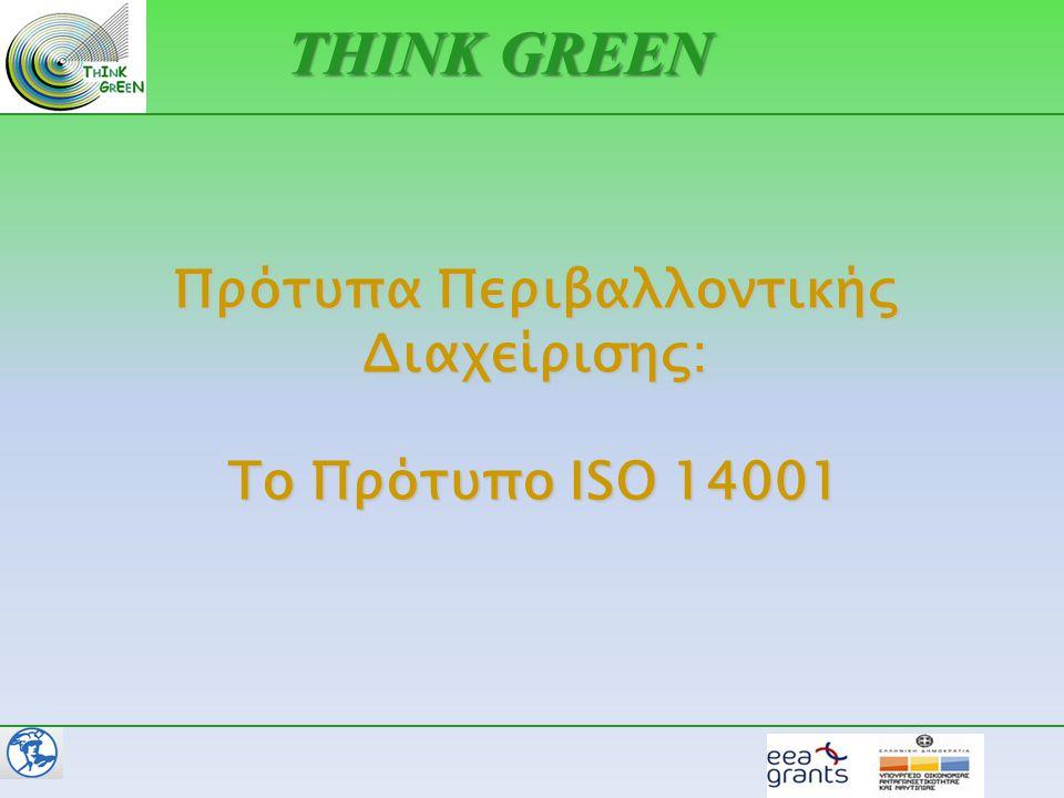 Πρότυπα Περιβαλλοντικής Διαχείρισης: Το Πρότυπο ISO 14001