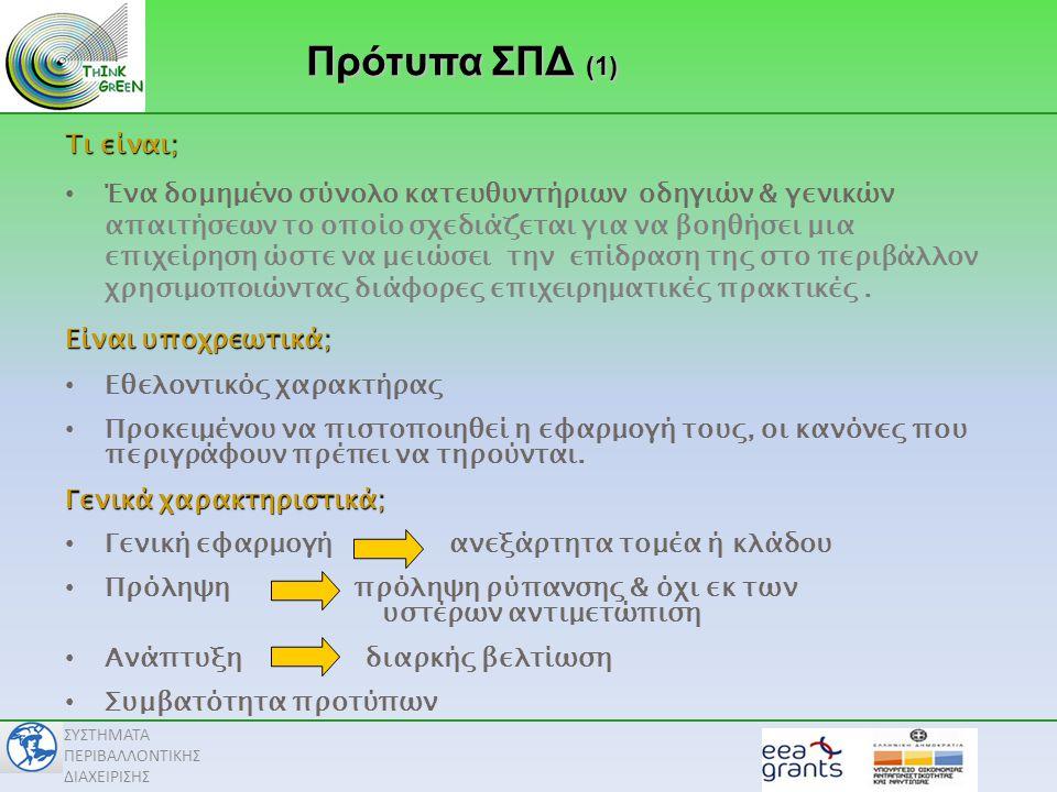Πρότυπα ΣΠΔ (1) Τι είναι;