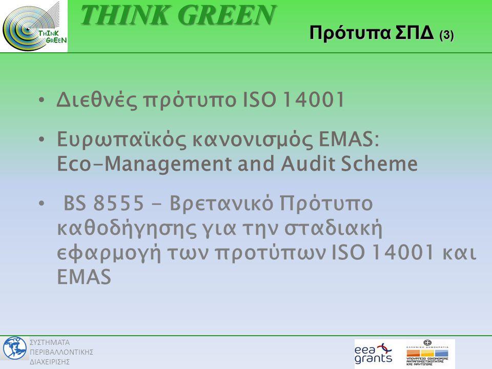 THINK GREEN Διεθνές πρότυπο ISO 14001
