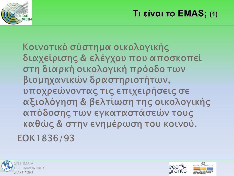 Τι είναι το EMAS; (1)