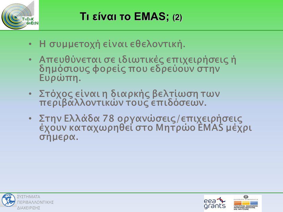 Τι είναι το EMAS; (2) Η συμμετοχή είναι εθελοντική.
