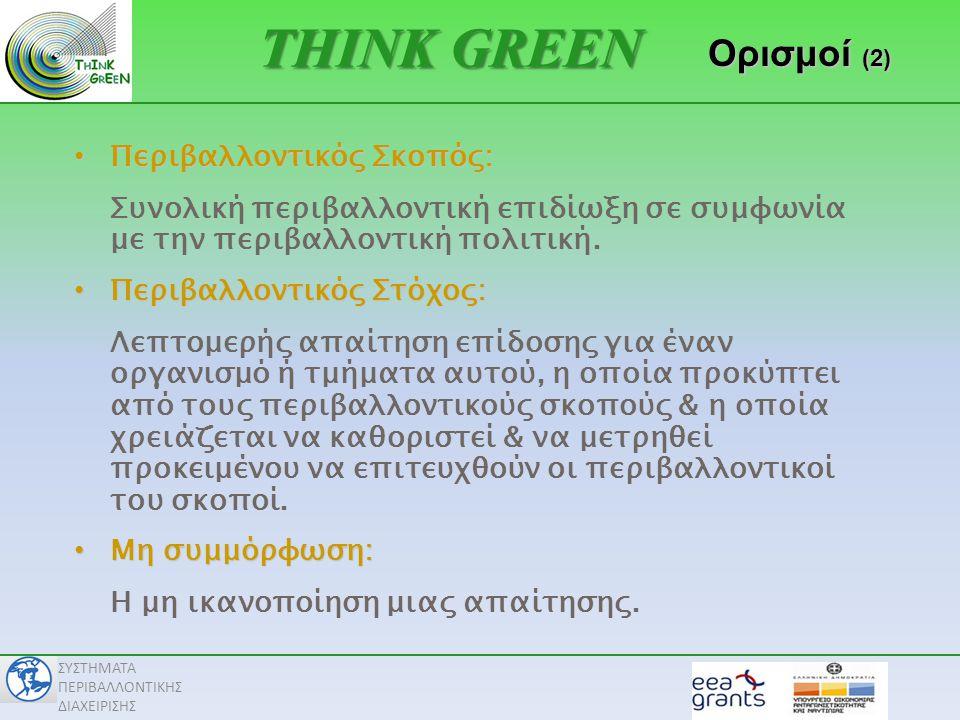 THINK GREEN Ορισμοί (2) Περιβαλλοντικός Σκοπός:
