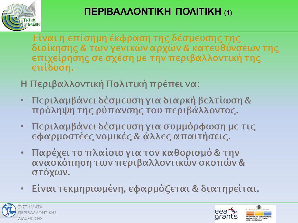 ΠΕΡΙΒΑΛΛΟΝΤΙΚΗ ΠΟΛΙΤΙΚΗ (1)