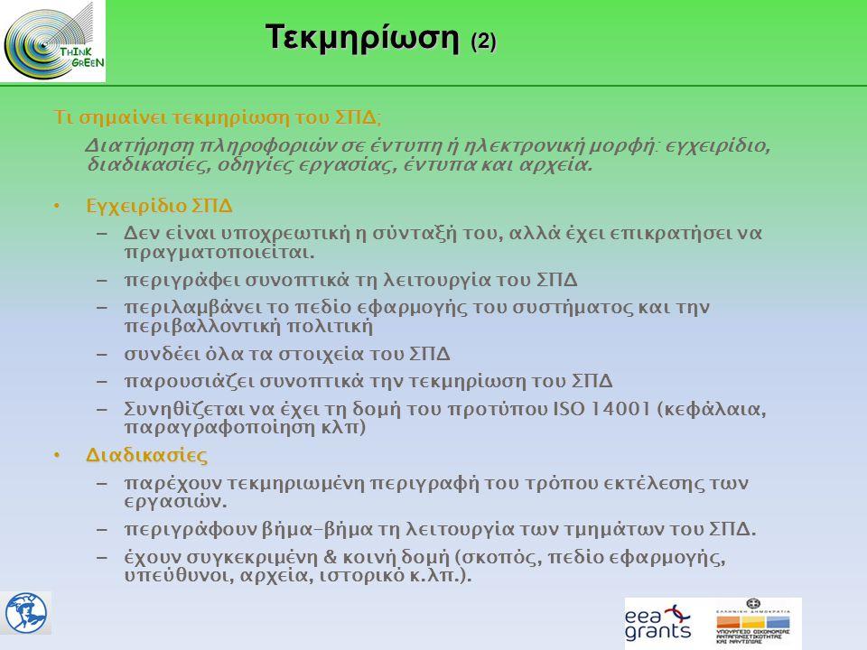 Τεκμηρίωση (2) Τι σημαίνει τεκμηρίωση του ΣΠΔ;