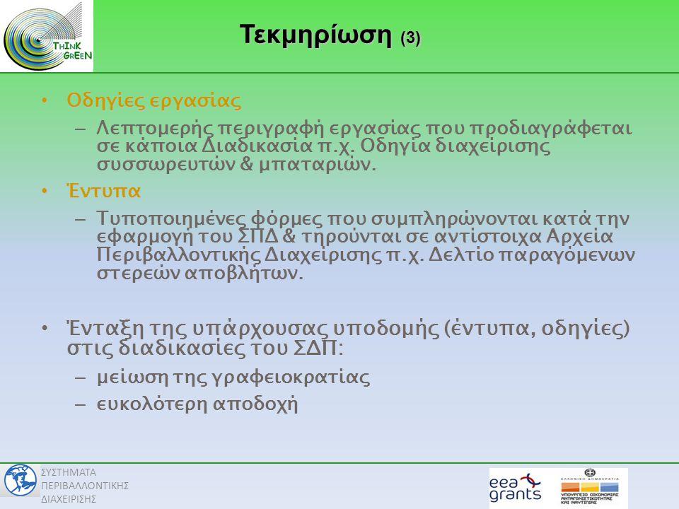 Τεκμηρίωση (3) Οδηγίες εργασίας.