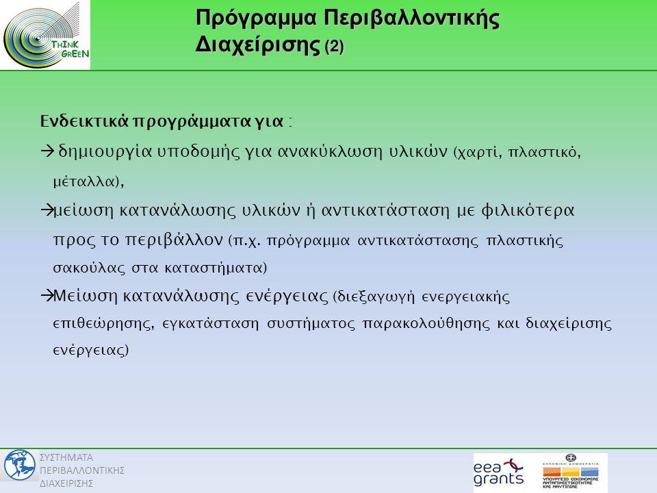Πρόγραμμα Περιβαλλοντικής Διαχείρισης (2)