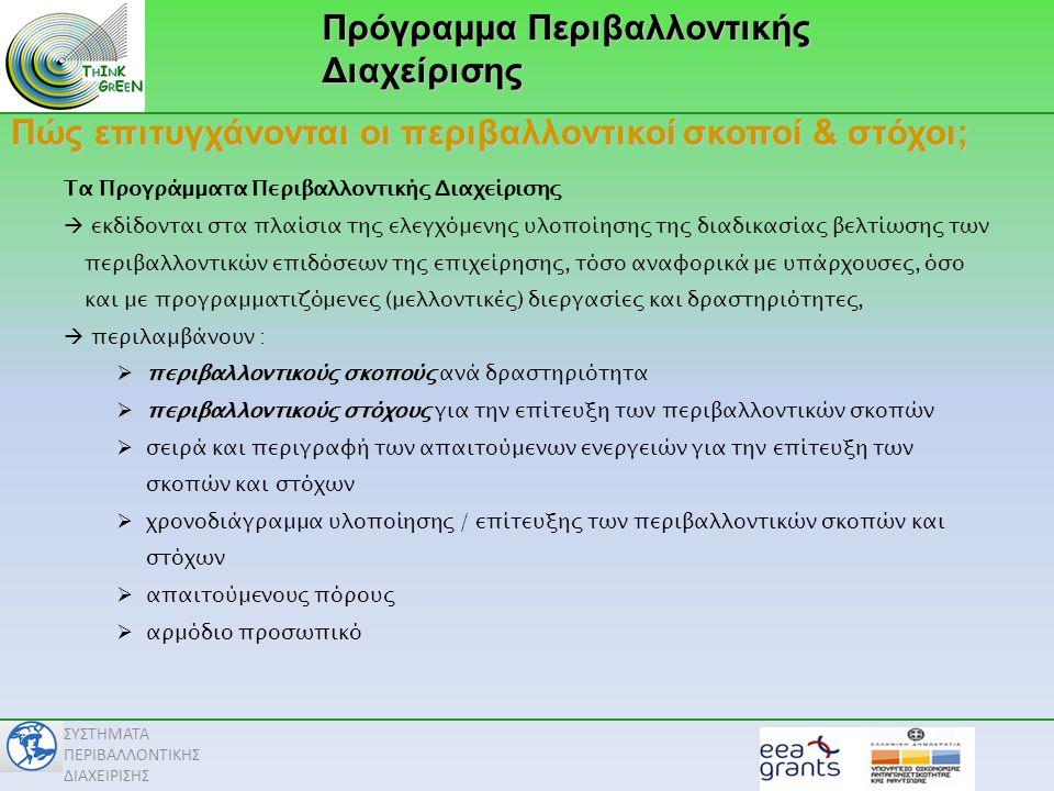 Πρόγραμμα Περιβαλλοντικής Διαχείρισης