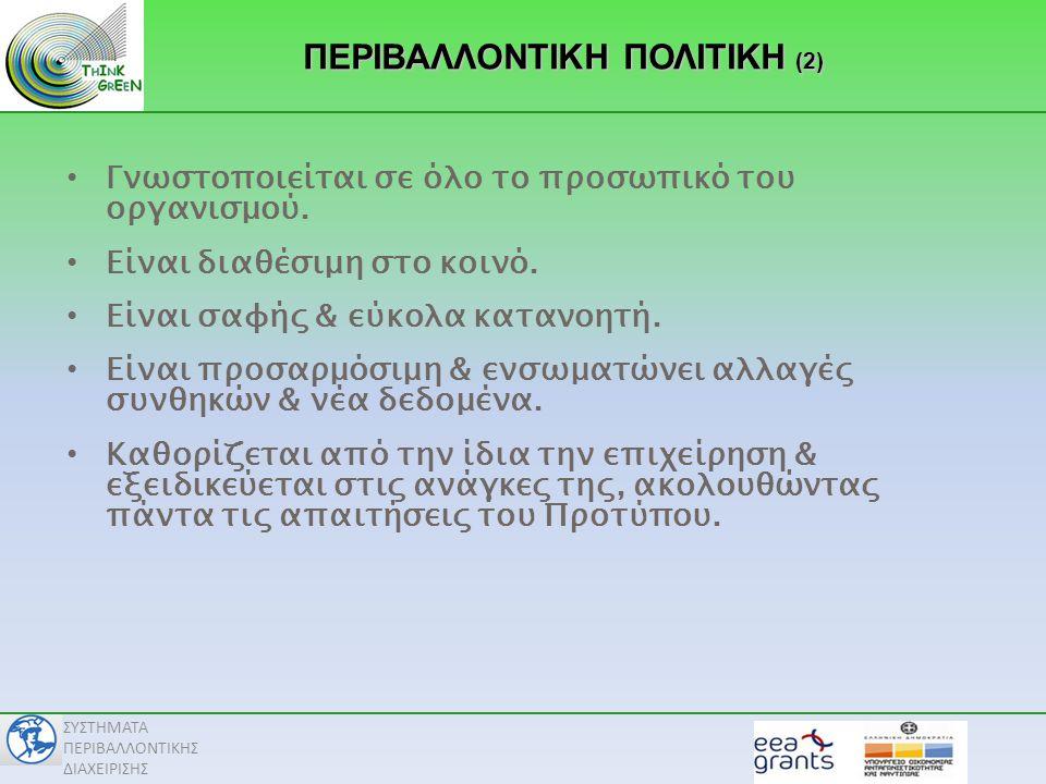 ΠΕΡΙΒΑΛΛΟΝΤΙΚΗ ΠΟΛΙΤΙΚΗ (2)