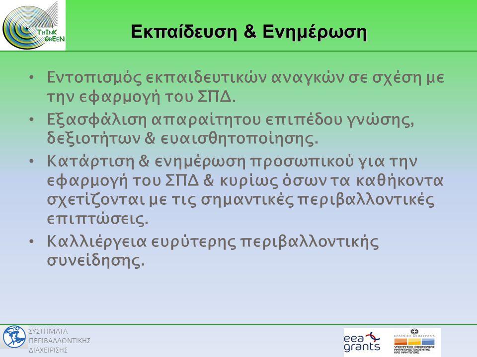 Εκπαίδευση & Ενημέρωση