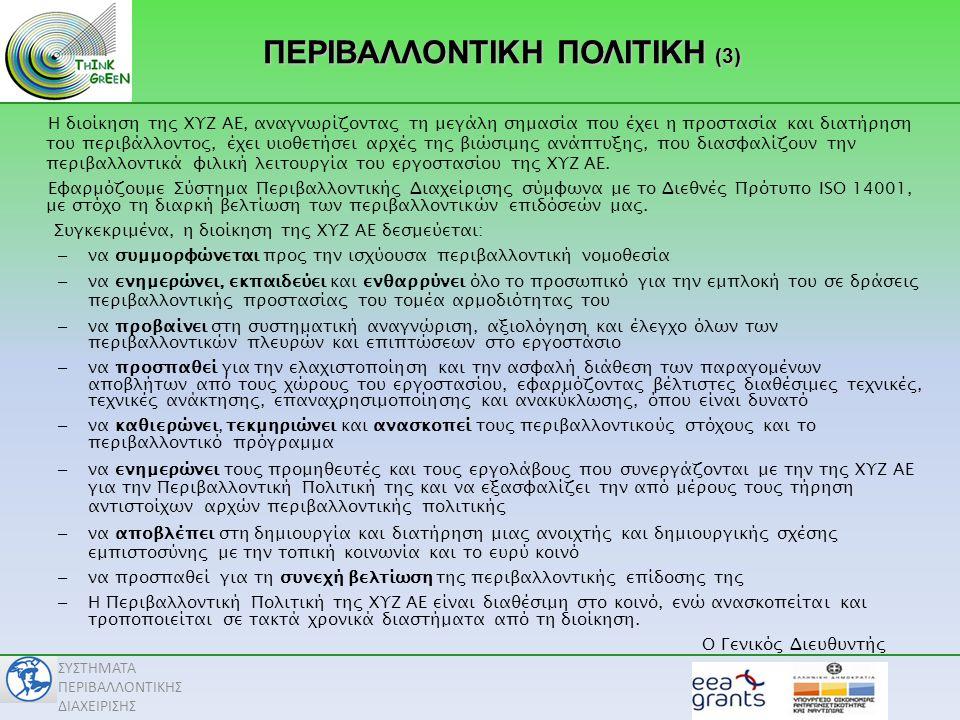 ΠΕΡΙΒΑΛΛΟΝΤΙΚΗ ΠΟΛΙΤΙΚΗ (3)