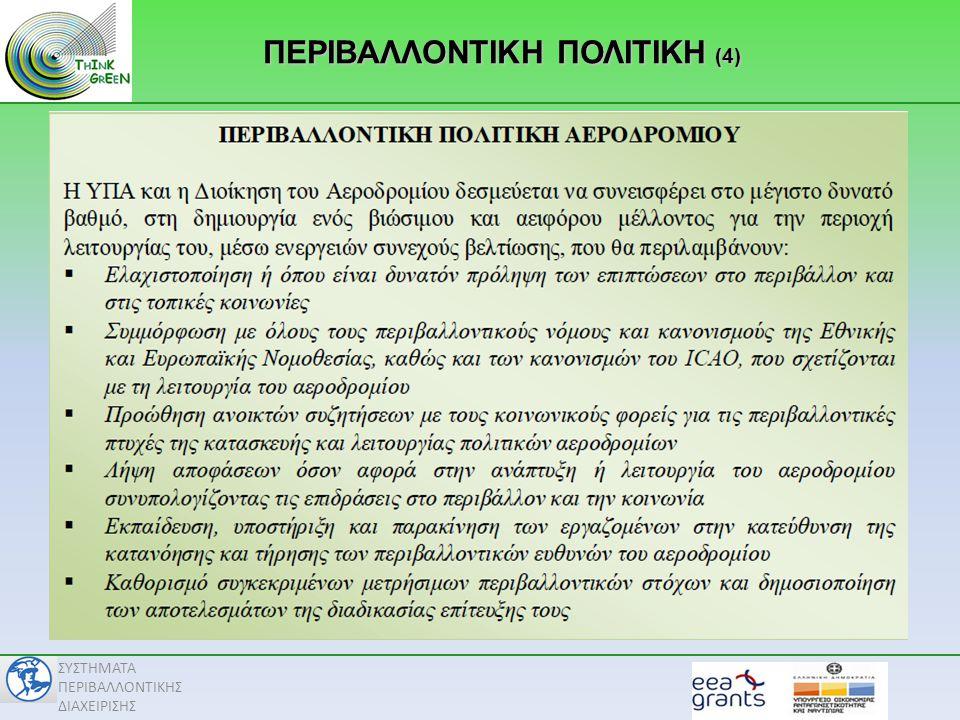ΠΕΡΙΒΑΛΛΟΝΤΙΚΗ ΠΟΛΙΤΙΚΗ (4)