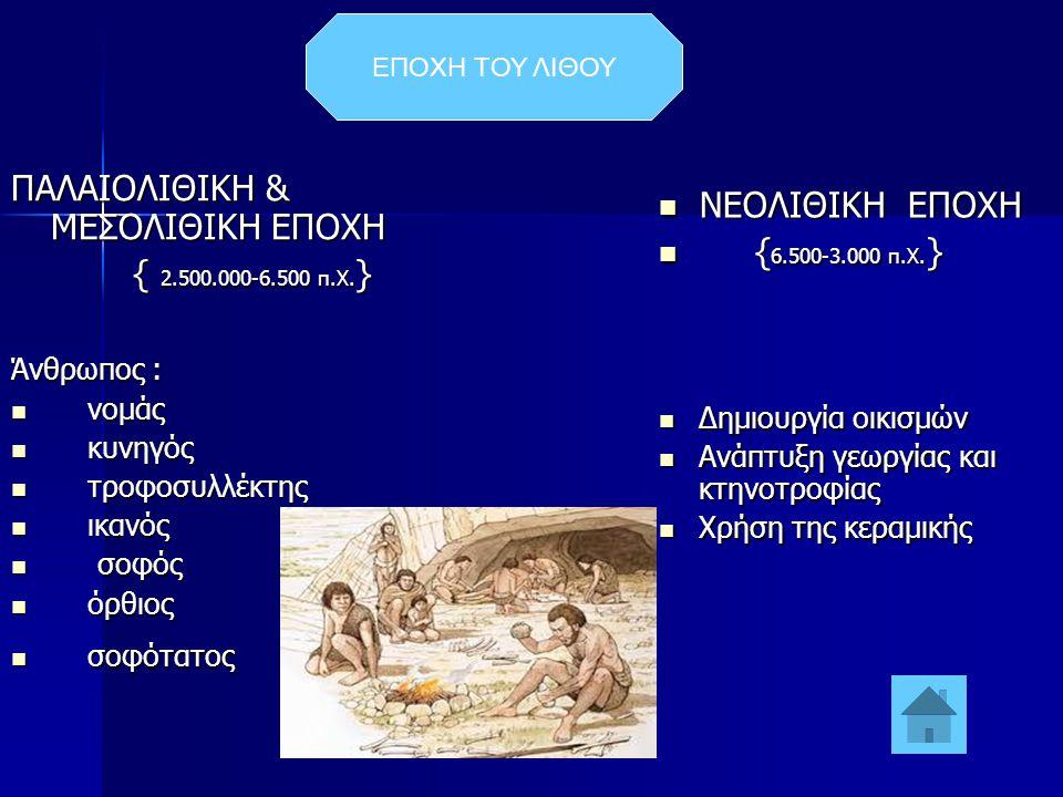 ΠΑΛΑΙΟΛΙΘΙΚΗ & ΜΕΣΟΛΙΘΙΚΗ ΕΠΟΧΗ { 2.500.000-6.500 π.Χ.}