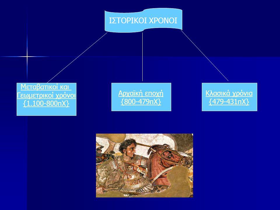 ΙΣΤΟΡΙΚΟΙ ΧΡΟΝΟΙ Μεταβατικοί και Γεωμετρικοί χρόνοι {1.100-800πΧ}
