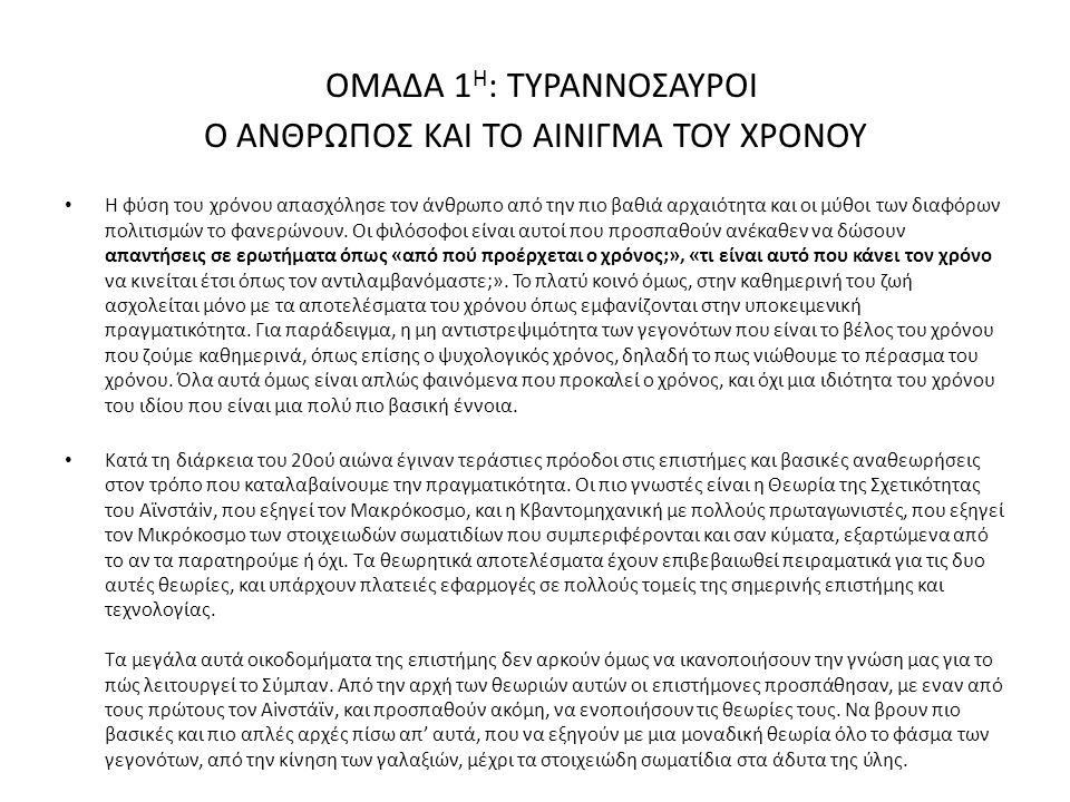 OMAΔΑ 1Η: ΤΥΡΑΝΝΟΣΑΥΡΟΙ Ο ΑΝΘΡΩΠΟΣ ΚΑΙ ΤΟ ΑΙΝΙΓΜΑ ΤΟΥ ΧΡΟΝΟΥ