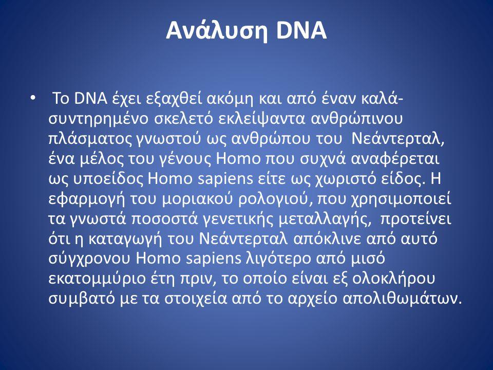 Ανάλυση DNA