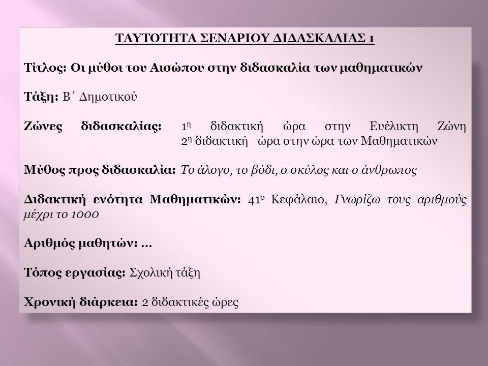 ΤΑΥΤΟΤΗΤΑ ΣΕΝΑΡΙΟΥ ΔΙΔΑΣΚΑΛΙΑΣ 1