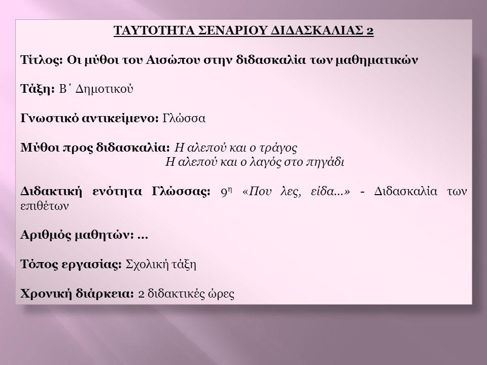 ΤΑΥΤΟΤΗΤΑ ΣΕΝΑΡΙΟΥ ΔΙΔΑΣΚΑΛΙΑΣ 2