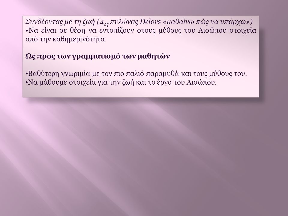 Συνδέοντας με τη ζωή (4ος πυλώνας Delors «μαθαίνω πώς να υπάρχω»)