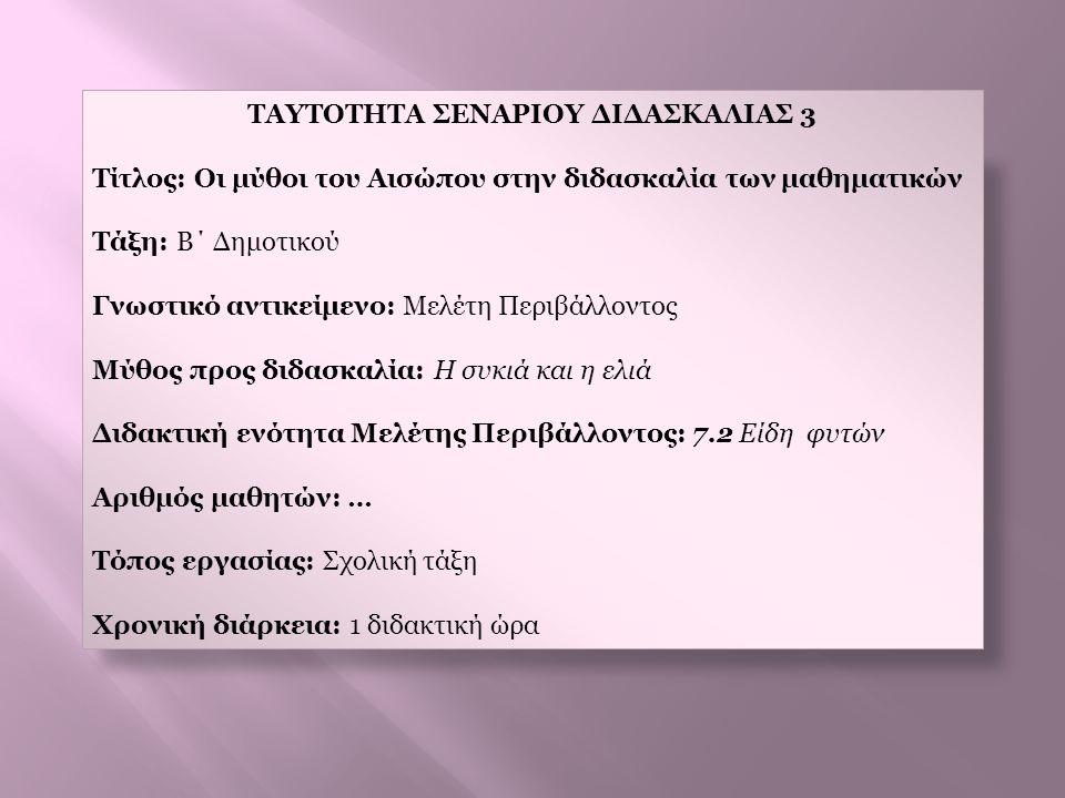 ΤΑΥΤΟΤΗΤΑ ΣΕΝΑΡΙΟΥ ΔΙΔΑΣΚΑΛΙΑΣ 3