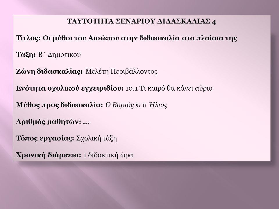 ΤΑΥΤΟΤΗΤΑ ΣΕΝΑΡΙΟΥ ΔΙΔΑΣΚΑΛΙΑΣ 4