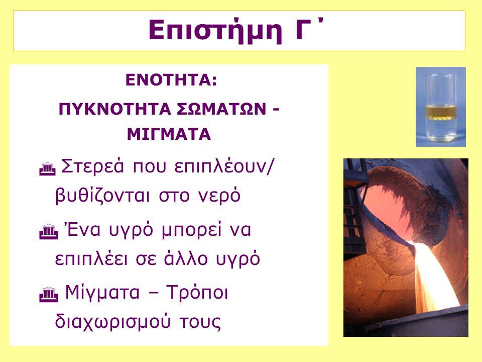 ΠΥΚΝΟΤΗΤΑ ΣΩΜΑΤΩΝ - ΜΙΓΜΑΤΑ