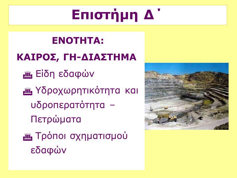 Επιστήμη Δ΄ ΚΑΙΡΟΣ, ΓΗ-ΔΙΑΣΤΗΜΑ Είδη εδαφών