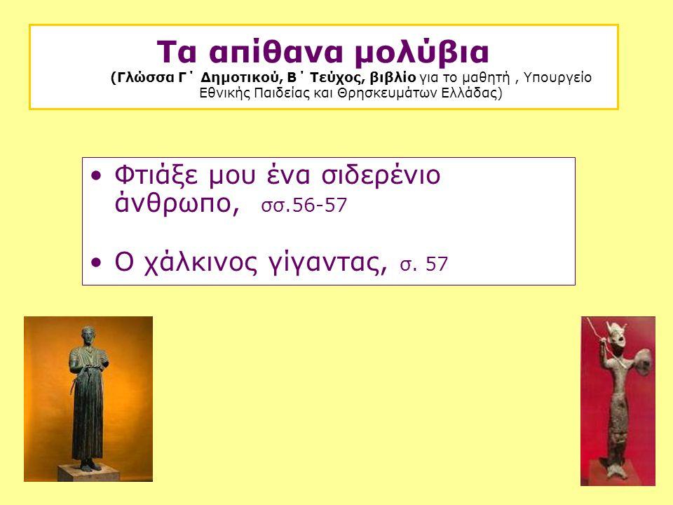 Τα απίθανα μολύβια (Γλώσσα Γ΄ Δημοτικού, Β΄ Τεύχος, βιβλίο για το μαθητή , Υπουργείο Εθνικής Παιδείας και Θρησκευμάτων Ελλάδας)