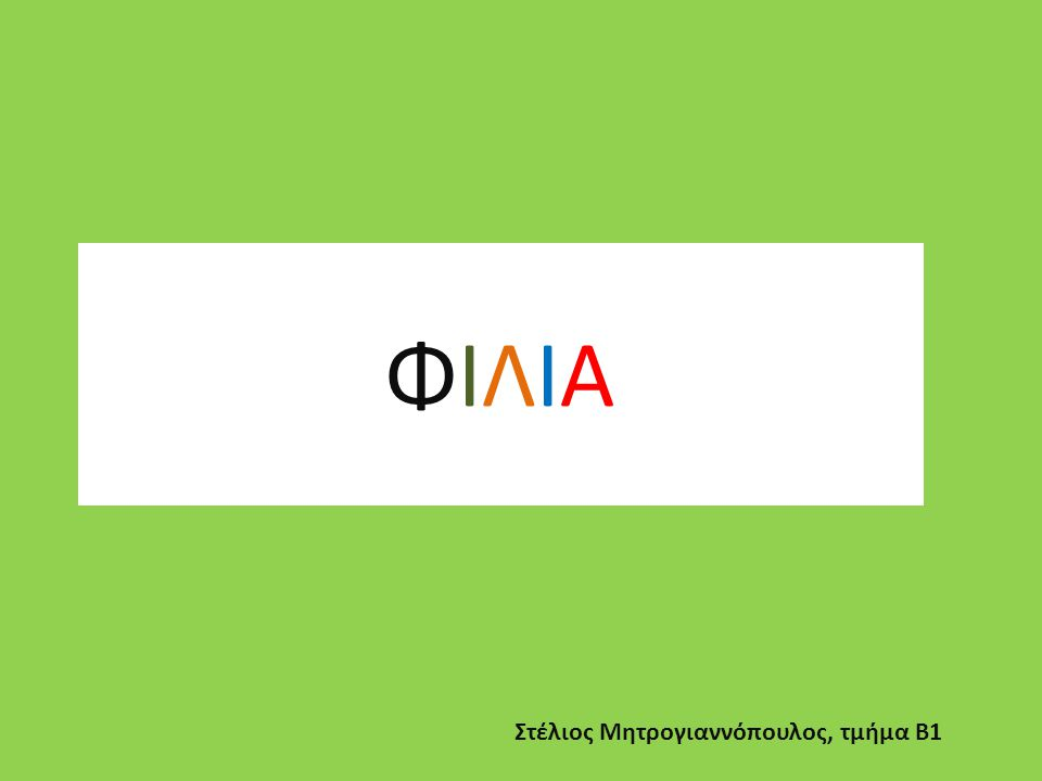 ΦΙΛΙΑ Στέλιος Μητρογιαννόπουλος, τμήμα Β1