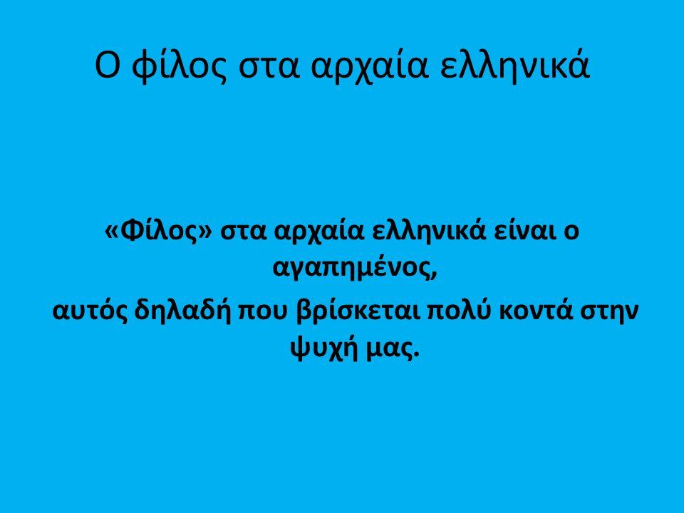 Ο φίλος στα αρχαία ελληνικά