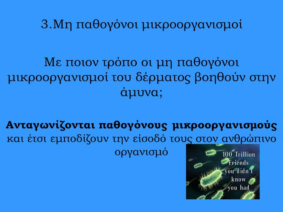 3.Μη παθογόνοι μικροοργανισμοί