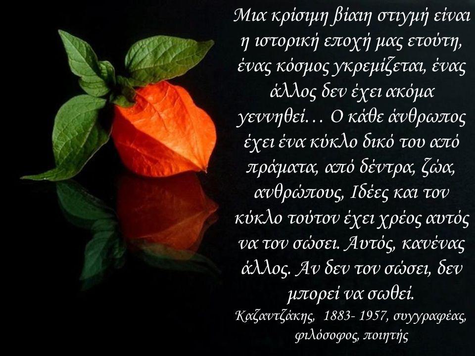 Καζαντζάκης, 1883- 1957, συγγραφέας, φιλόσοφος, ποιητής