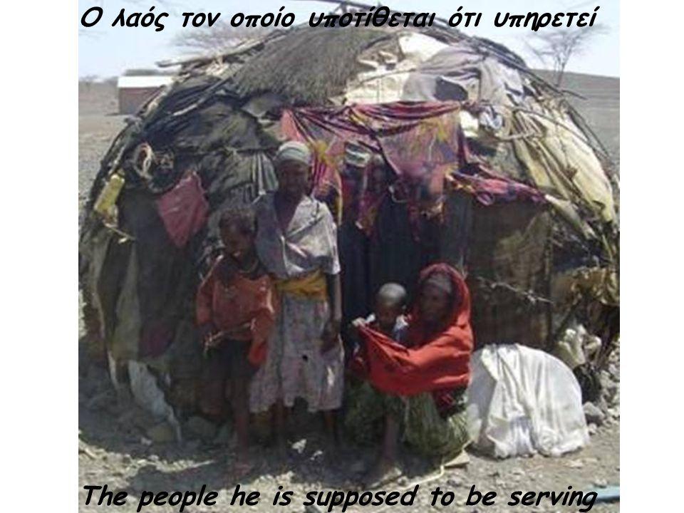 Ο λαός τον οποίο υποτίθεται ότι υπηρετεί The people he is supposed to be serving