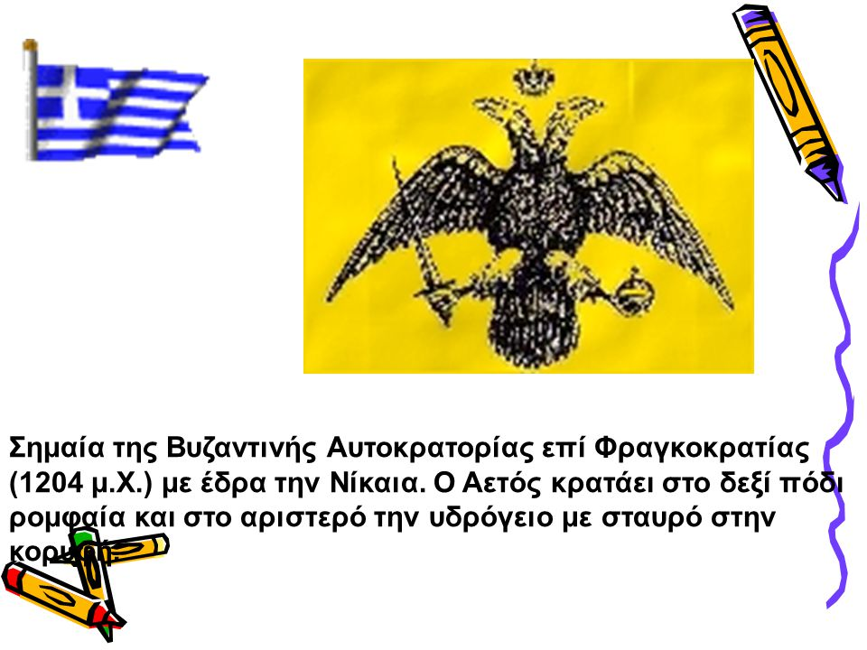 Σημαία της Βυζαντινής Αυτοκρατορίας επί Φραγκοκρατίας (1204 μ. Χ