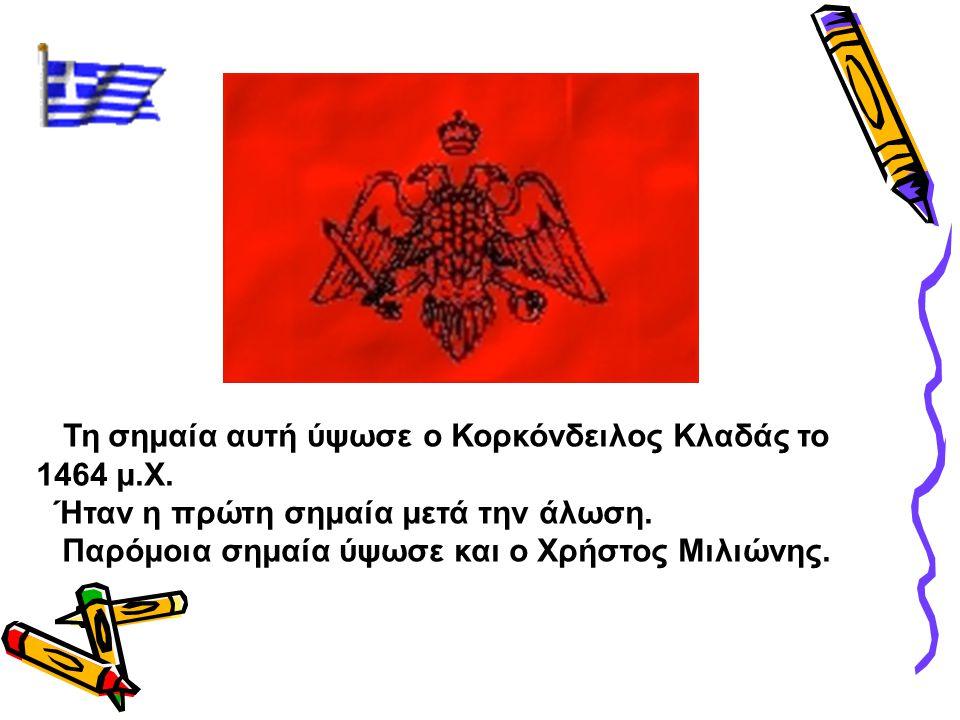 Ήταν η πρώτη σημαία μετά την άλωση.