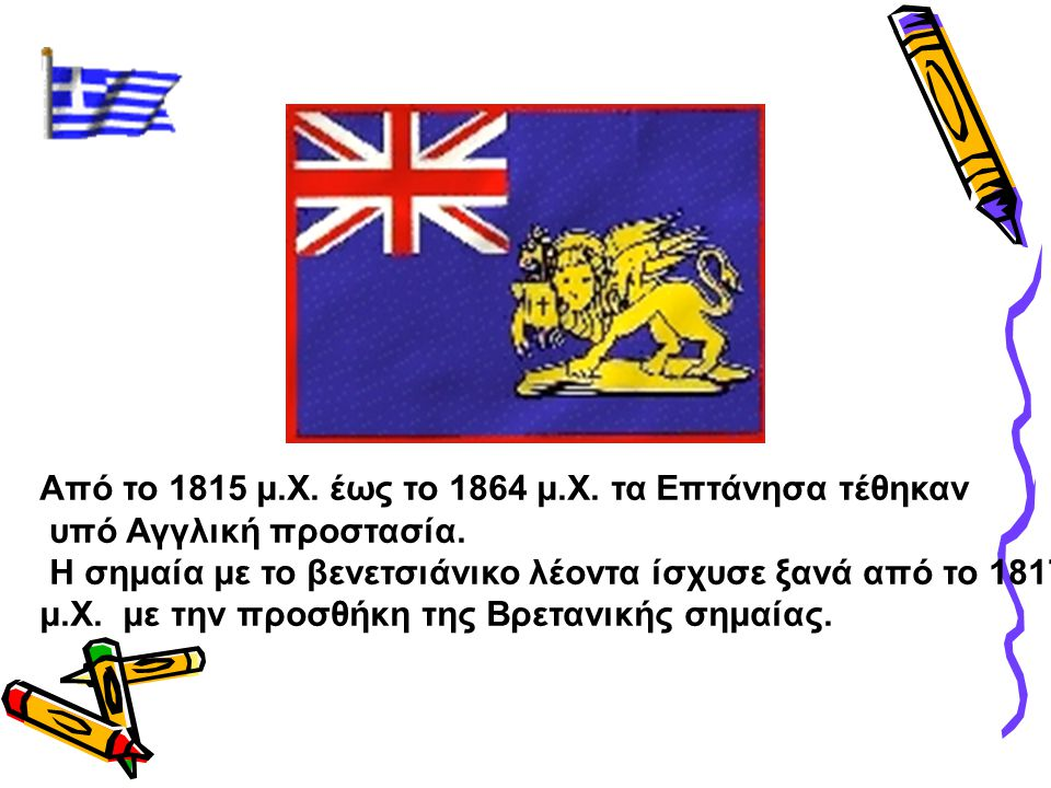 Από το 1815 μ.Χ. έως το 1864 μ.Χ. τα Επτάνησα τέθηκαν