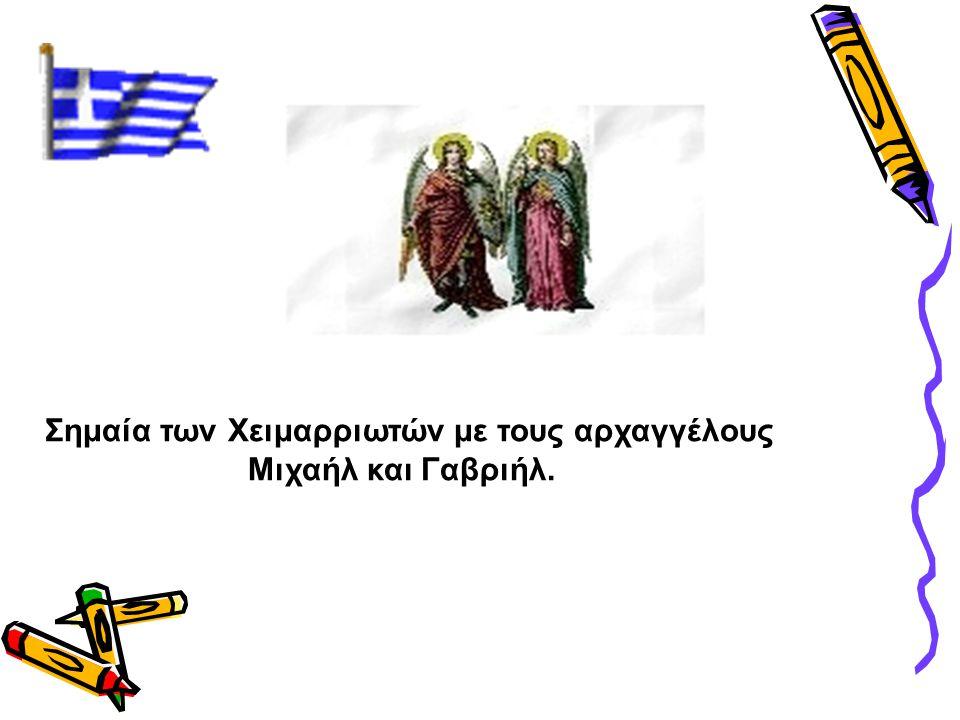 Σημαία των Χειμαρριωτών με τους αρχαγγέλους