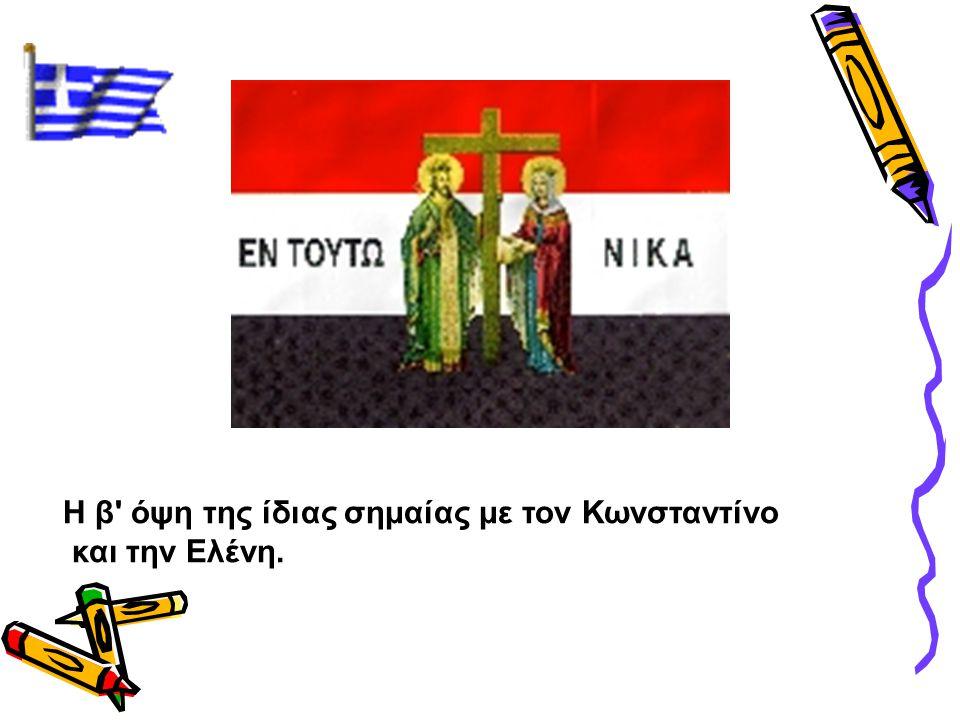 Η β όψη της ίδιας σημαίας με τον Κωνσταντίνο