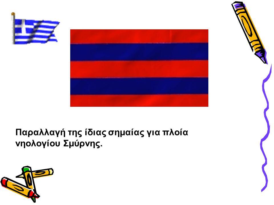 Παραλλαγή της ίδιας σημαίας για πλοία