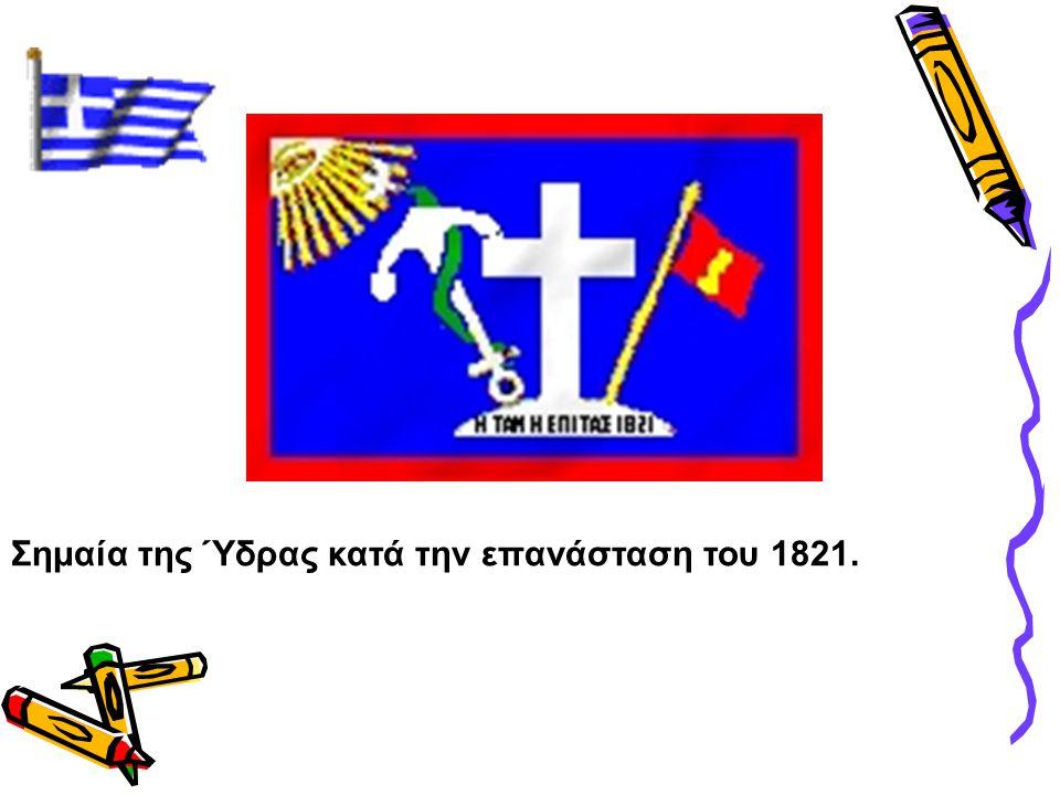 Σημαία της Ύδρας κατά την επανάσταση του 1821.