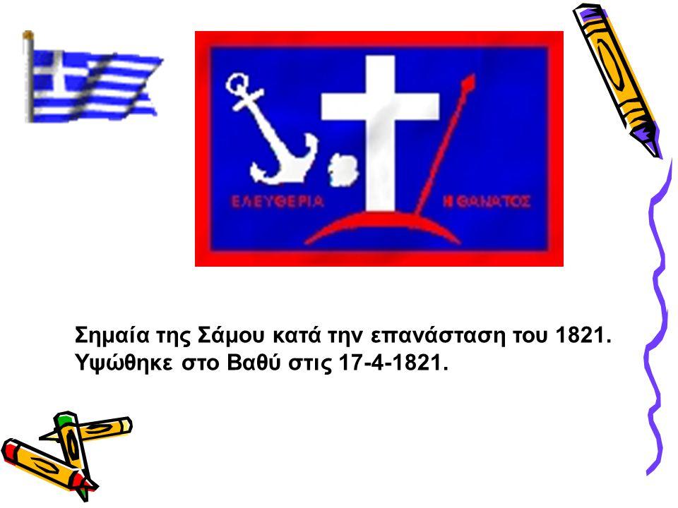 Υψώθηκε στο Βαθύ στις 17-4-1821.
