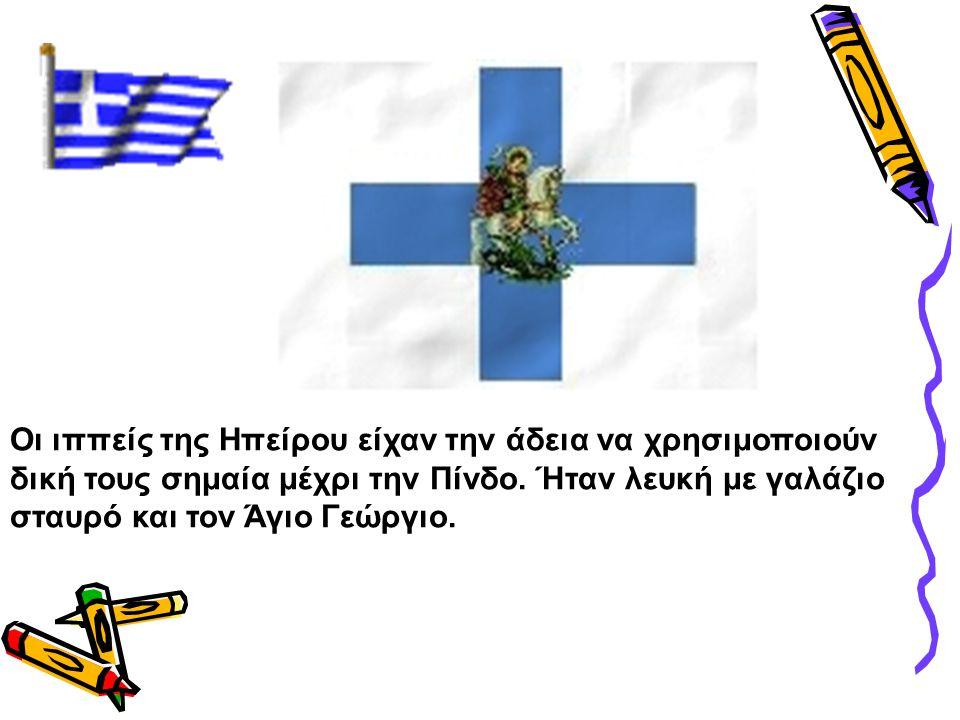 Οι ιππείς της Ηπείρου είχαν την άδεια να χρησιμοποιούν δική τους σημαία μέχρι την Πίνδο.