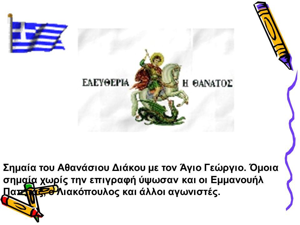 Σημαία του Αθανάσιου Διάκου με τον Άγιο Γεώργιο
