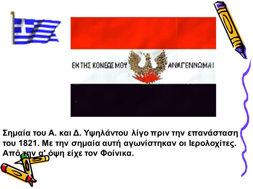 Σημαία του Α. και Δ. Υψηλάντου λίγο πριν την επανάσταση του 1821