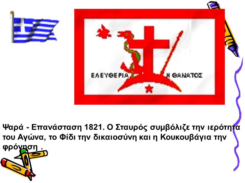 Ψαρά - Επανάσταση 1821.