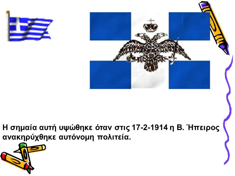 Η σημαία αυτή υψώθηκε όταν στις 17-2-1914 η Β