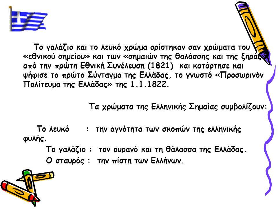 Τα χρώματα της Ελληνικής Σημαίας συμβολίζουν: