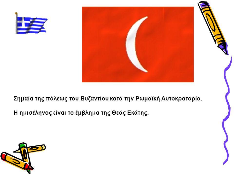 Σημαία της πόλεως του Βυζαντίου κατά την Ρωμαϊκή Αυτοκρατορία.
